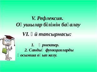V. Рефлексия. Оқушылар білімін бағалау VІ. Үй тапсырмасы:  1. Өрнектер. 2.