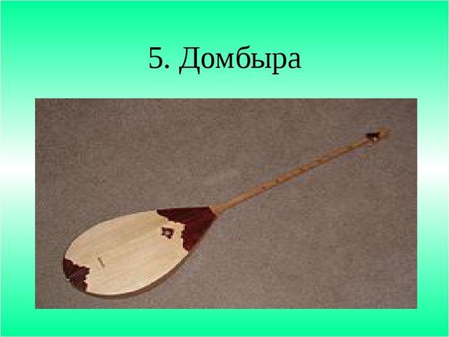 5. Домбыра