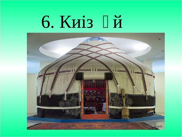 6. Киіз үй