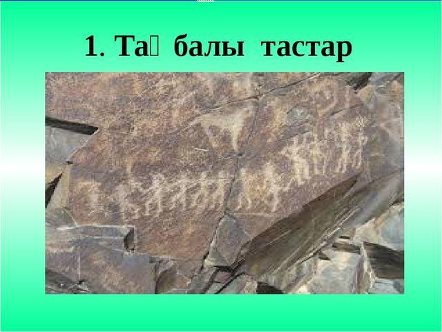 1. Таңбалы тастар