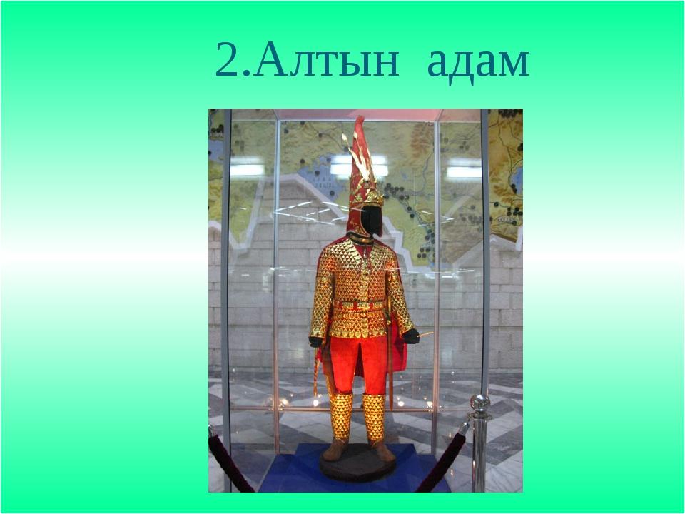 2.Алтын адам