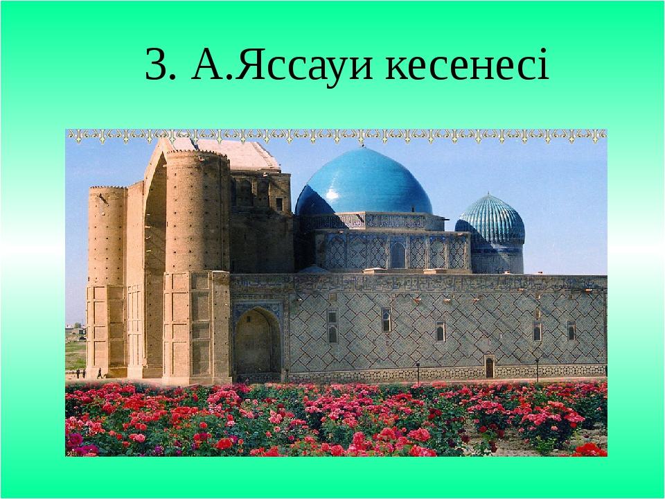 3. А.Яссауи кесенесі