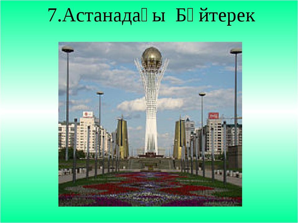 7.Астанадағы Бәйтерек