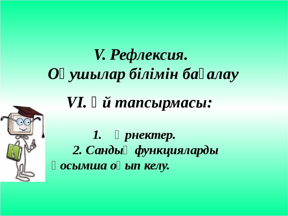 V. Рефлексия. Оқушылар білімін бағалау VІ. Үй тапсырмасы:  1. Өрнектер. 2....