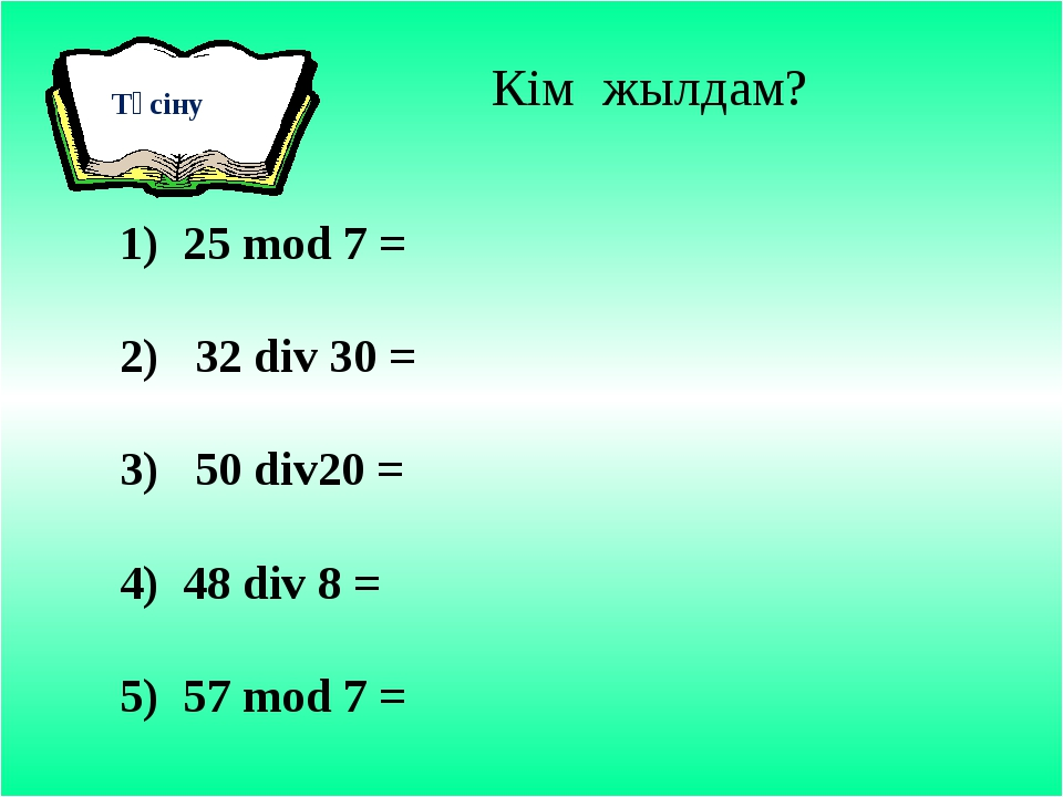 Кім жылдам? 1) 25 mod 7 = 2) 32 div 30 = 3) 50 div20 = 4) 48 div 8 = 5) 57 m...