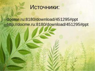 Источники: docme.ru:8180/download/451295#ppt http://docme.ru:8180/download/45