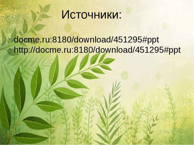 Источники: docme.ru:8180/download/451295#ppt http://docme.ru:8180/download/45...