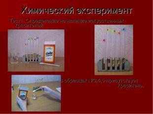 Химический эксперимент Тест1. Определение на наличие искусственных красителей