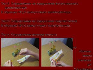 Тест2. Определение на содержание искусственного ароматизатора В образцах №3,5
