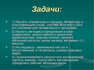 Задачи: 1) Изучить справочную и научную литературу о классификации соков, сос