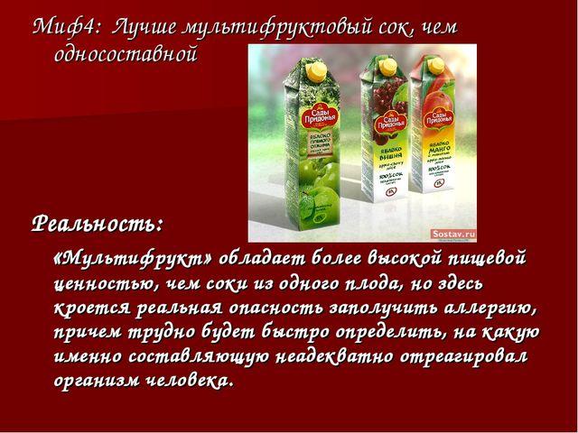 Миф4: Лучше мультифруктовый сок, чем односоставной Реальность: «Мультифрукт»...