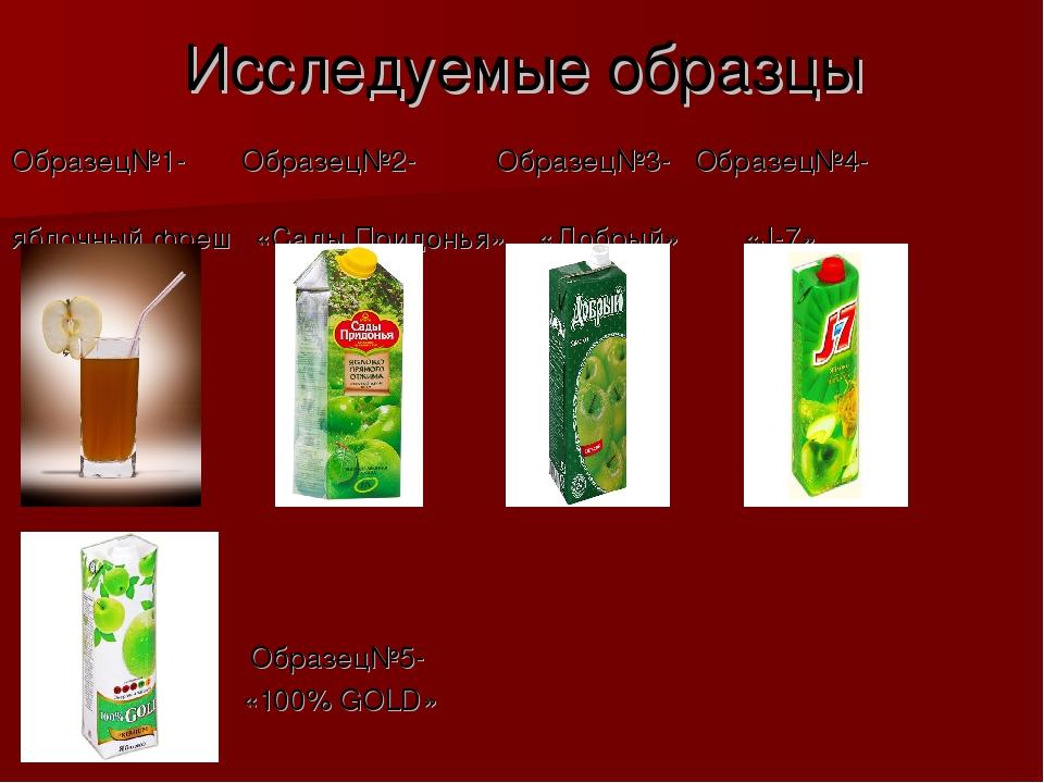 Исследуемые образцы Образец№1- Образец№2- Образец№3- Образец№4- яблочный фреш...