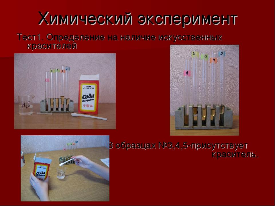 Химический эксперимент Тест1. Определение на наличие искусственных красителей...