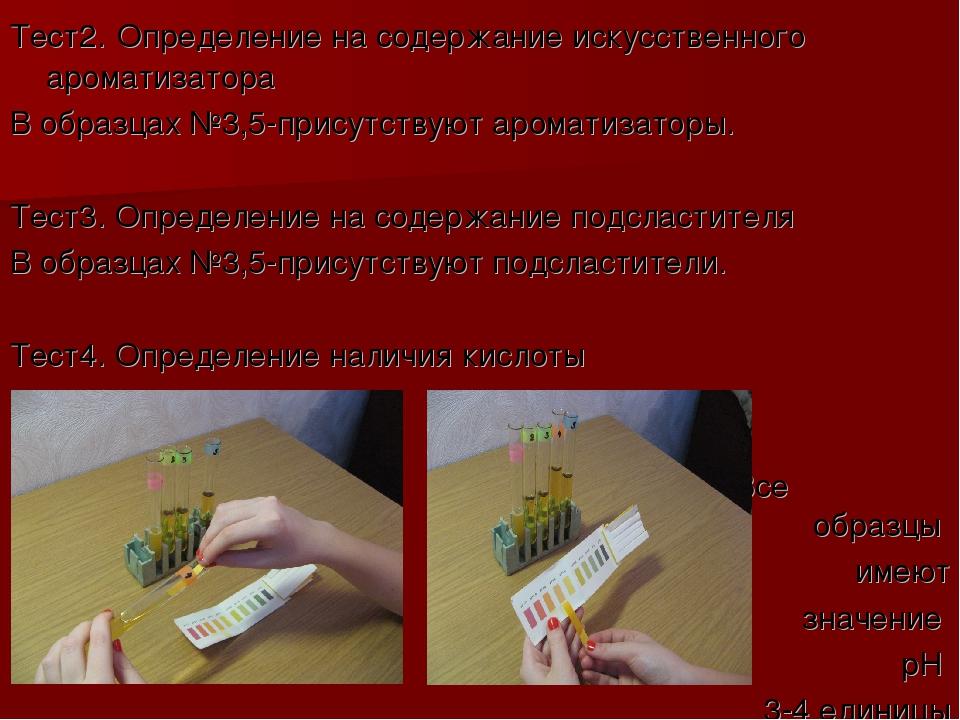 Тест2. Определение на содержание искусственного ароматизатора В образцах №3,5...