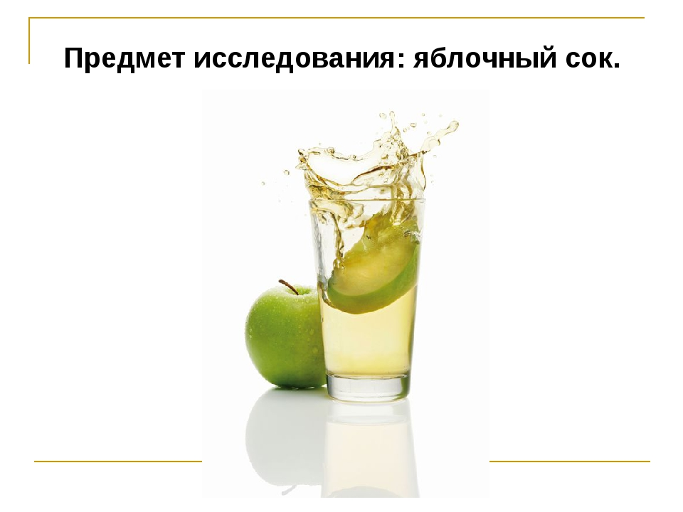Предмет исследования: яблочный сок.