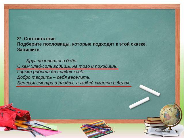 3*. Соответствие Подберите пословицы, которые подходят к этой сказке. Запишит...