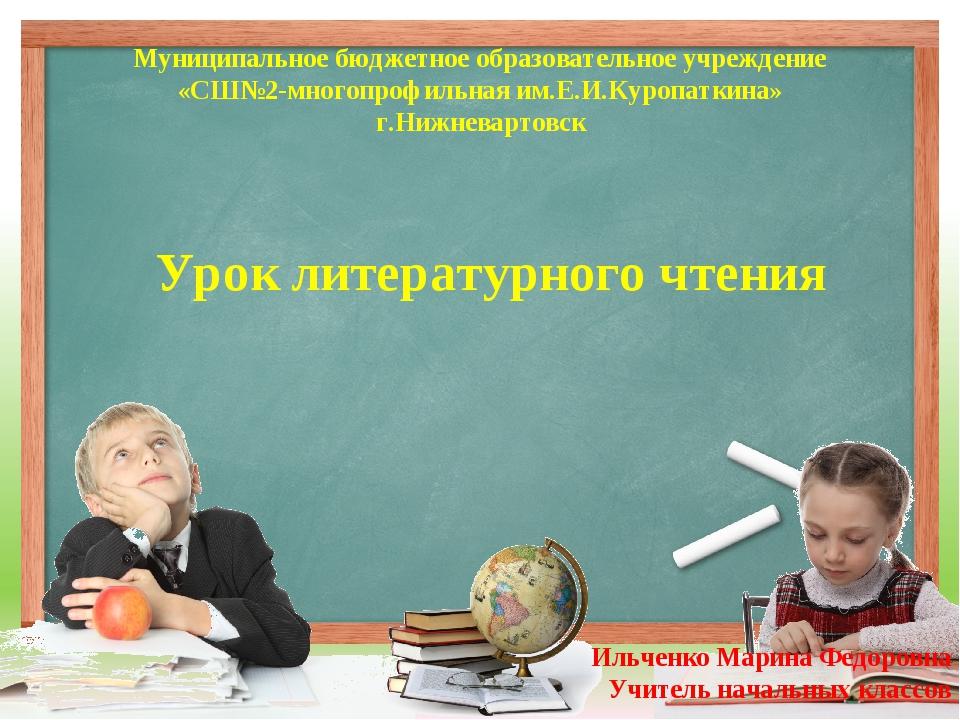Муниципальное бюджетное образовательное учреждение «СШ№2-многопрофильная им.Е...