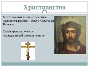 Христианство Место возникновения – Палестина Основатель религии – Иисус Христ