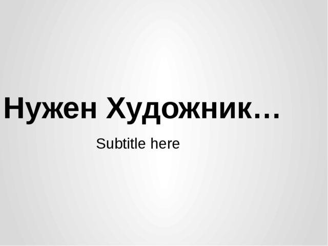 Нужен Художник… Subtitle here