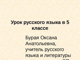 Урок русского языка в 5 классе Бурая Оксана Анатольевна, учитель русского язы