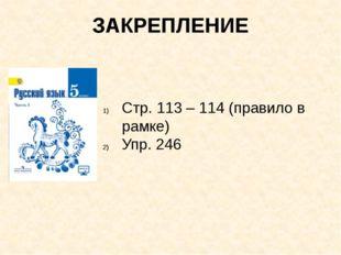 ЗАКРЕПЛЕНИЕ Стр. 113 – 114 (правило в рамке) Упр. 246