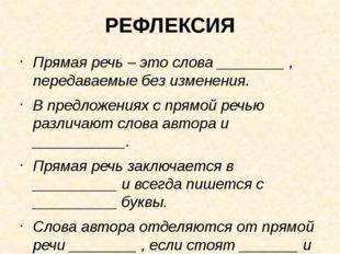 РЕФЛЕКСИЯ Прямая речь – это слова ________ , передаваемые без изменения. В пр