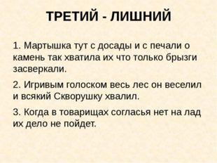 ТРЕТИЙ - ЛИШНИЙ 1. Мартышка тут с досады и с печали о камень так хватила их ч