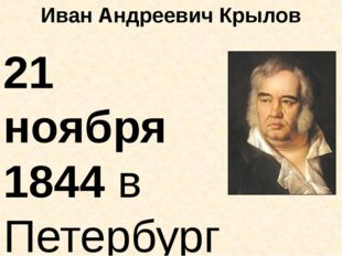 Иван Андреевич Крылов 21 ноября 1844 в Петербурге скончался великий баснописе