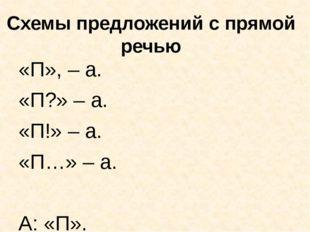 Схемы предложений с прямой речью «П», – а. «П?» – а. «П!» – а. «П…» – а. А: «