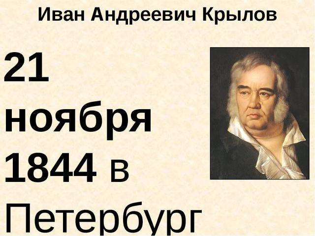 Иван Андреевич Крылов 21 ноября 1844 в Петербурге скончался великий баснописе...