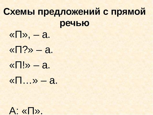 Схемы предложений с прямой речью «П», – а. «П?» – а. «П!» – а. «П…» – а. А: «...