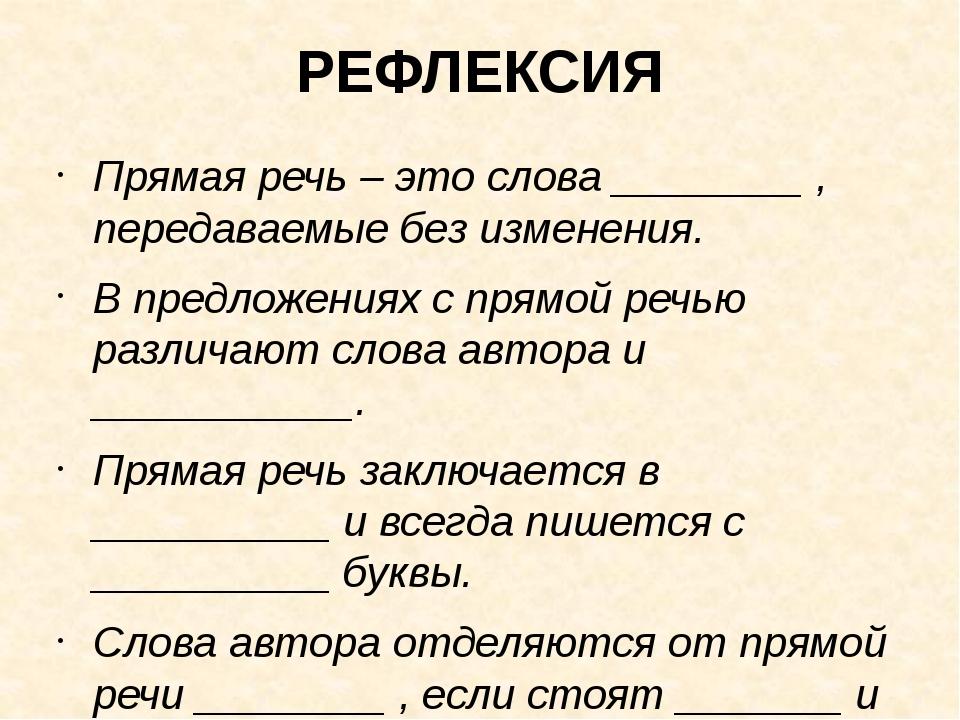 РЕФЛЕКСИЯ Прямая речь – это слова ________ , передаваемые без изменения. В пр...