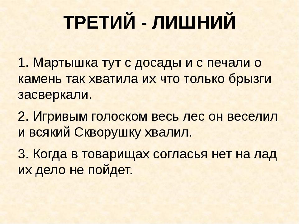 ТРЕТИЙ - ЛИШНИЙ 1. Мартышка тут с досады и с печали о камень так хватила их ч...