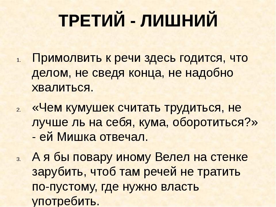 ТРЕТИЙ - ЛИШНИЙ Примолвить к речи здесь годится, что делом, не сведя конца, н...