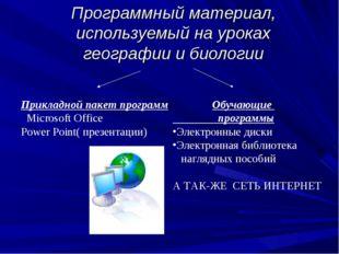 Программный материал, используемый на уроках географии и биологии Прикладной