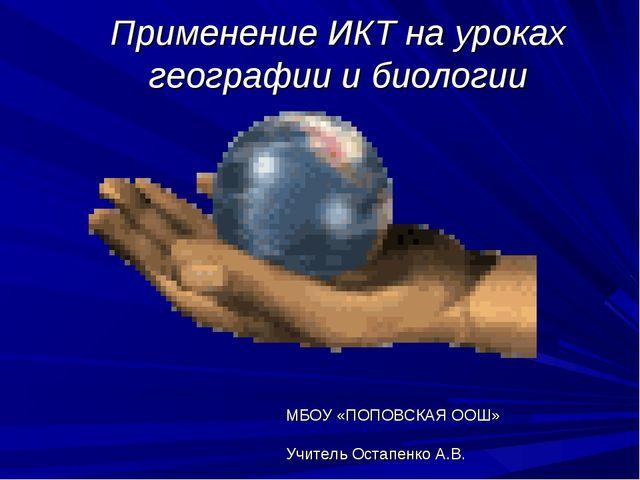 Применение ИКТ на уроках географии и биологии МБОУ «ПОПОВСКАЯ ООШ» Учитель Ос...