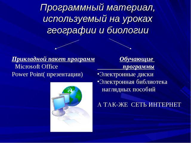 Программный материал, используемый на уроках географии и биологии Прикладной...