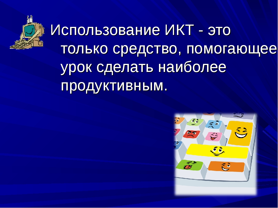 Использование ИКТ - это только средство, помогающее урок сделать наиболее про...