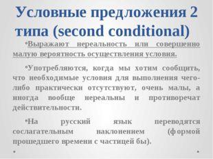 Условные предложения 2 типа (second conditional) Выражают нереальность или со