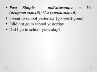 Past Simple – подлежащее + V2 (неправильный); Ved (правильный). I went to sch