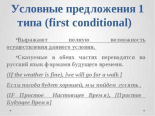 Условные предложения 1 типа (first conditional) Выражают полную возможность о
