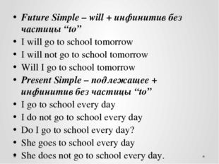 "Future Simple – will + инфинитив без частицы ""to"" I will go to school tomorro"
