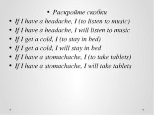 Раскройте скобки If I have a headache, I (to listen to music) If I have a hea
