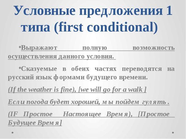 Условные предложения 1 типа (first conditional) Выражают полную возможность о...