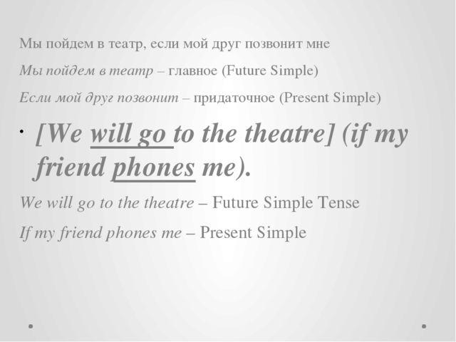 Мы пойдем в театр, если мой друг позвонит мне Мы пойдем в театр – главное (Fu...