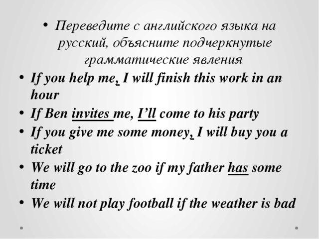 Переведите с английского языка на русский, объясните подчеркнутые грамматичес...