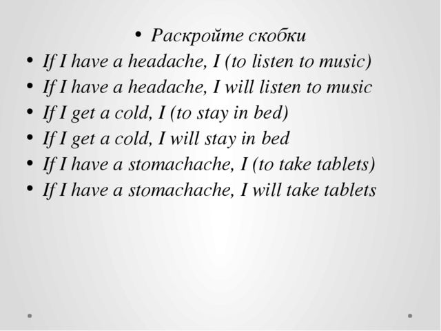 Раскройте скобки If I have a headache, I (to listen to music) If I have a hea...