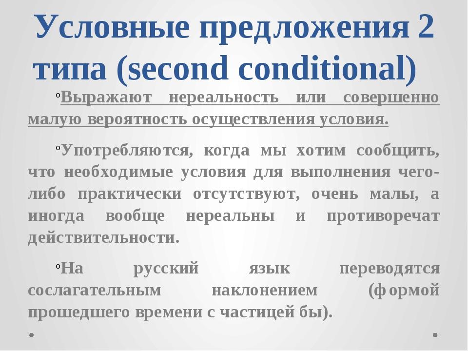Условные предложения 2 типа (second conditional) Выражают нереальность или со...