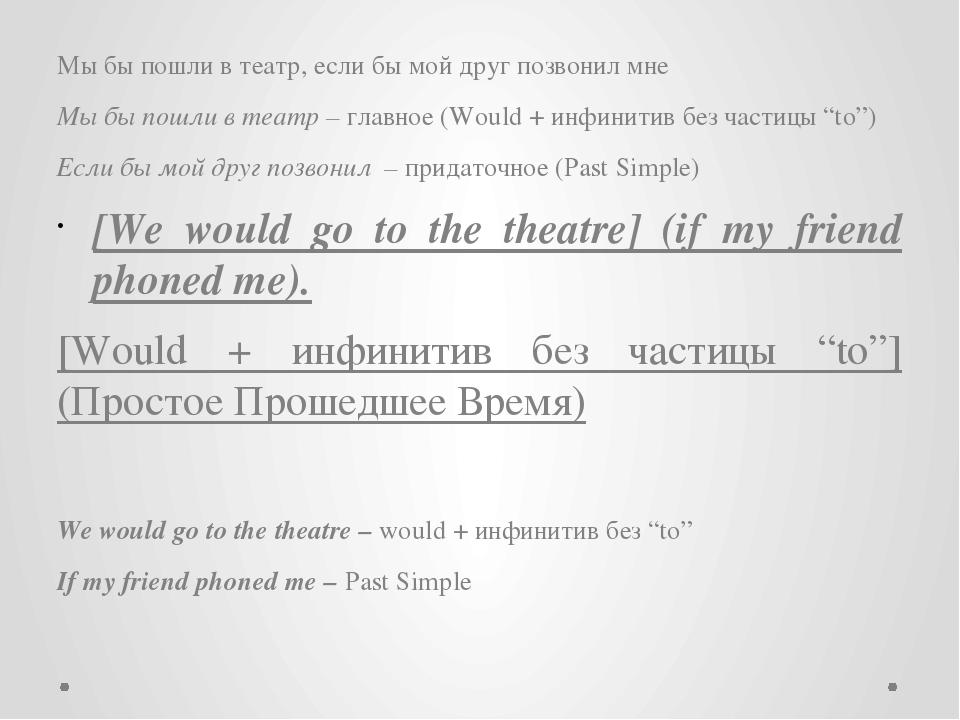 Мы бы пошли в театр, если бы мой друг позвонил мне Мы бы пошли в театр – глав...