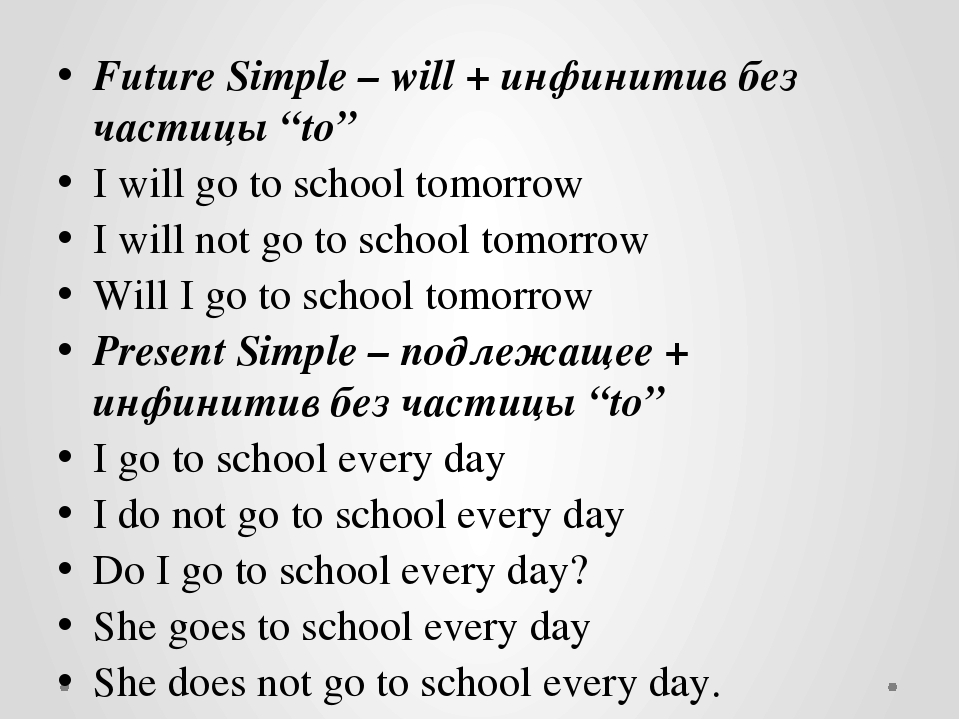 "Future Simple – will + инфинитив без частицы ""to"" I will go to school tomorro..."